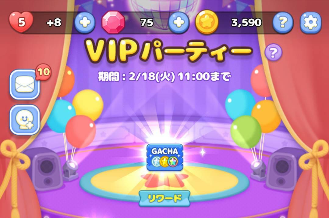 12 ピクサー タワー vip